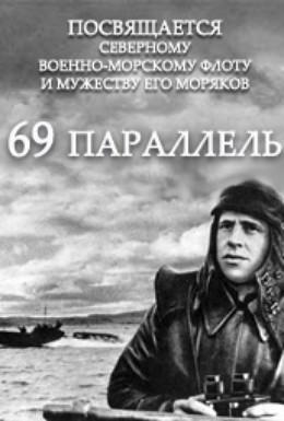 Постер фильма 69 параллель (1942)