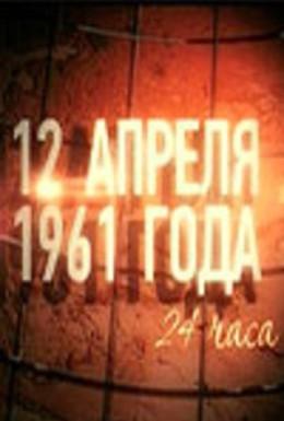 Постер фильма 12 апреля 1961 года. 24 часа (2011)