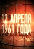 12 апреля 1961 года. 24 часа (2011)