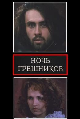 Постер фильма Ночь грешников (1991)