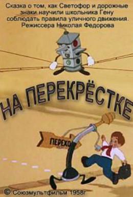 Постер фильма На перекрестке (1958)