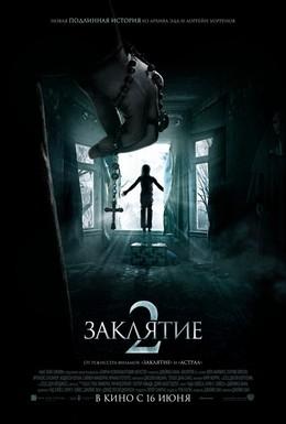 Постер фильма Заклятие 2 (2016)