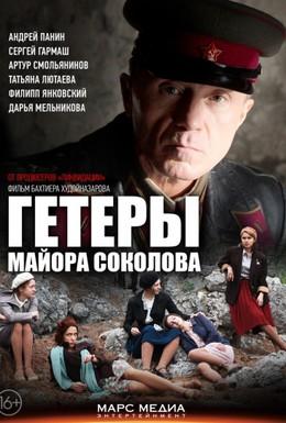 Постер фильма Гетеры майора Соколова (2014)