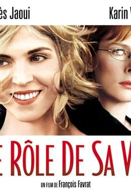 Постер фильма Роль ее жизни (2004)