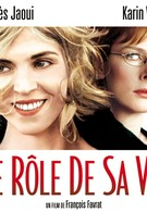 Роль ее жизни (2004)