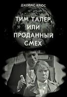 Тим Талер, или Проданный смех (1970)