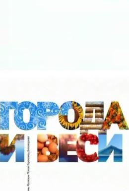 Постер фильма Города и веси (2011)