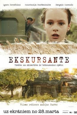 Постер фильма Экскурсантка (2013)
