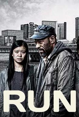Постер фильма Беги (2013)