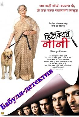 Постер фильма Бабуля-детектив (2009)