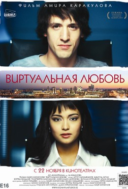Постер фильма Виртуальная любовь (2012)