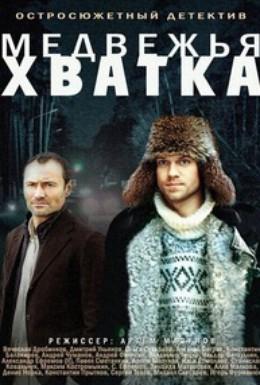 Постер фильма Медвежья хватка (2014)