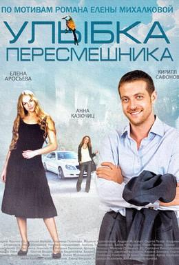 Постер фильма Улыбка пересмешника (2014)