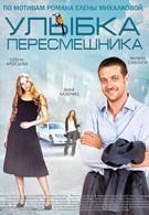 Улыбка пересмешника (2014)