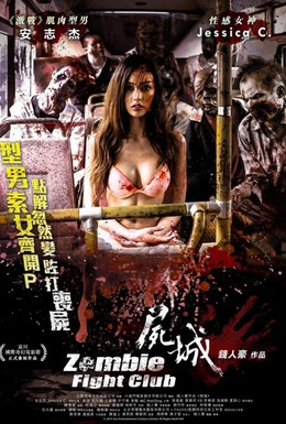 Постер фильма Бойцовский клуб зомби (2014)