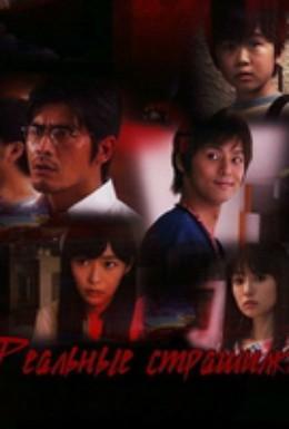 Постер фильма Реальные страшилки (2013)
