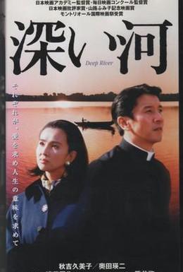 Постер фильма Глубокая река (1995)