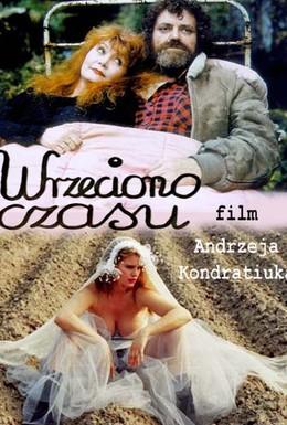 Постер фильма Веретено времени (1995)
