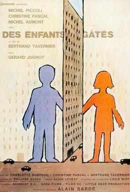 Постер фильма Избалованные дети (1977)