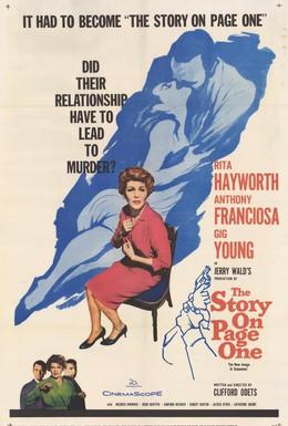 Постер фильма Статья на первой странице (1959)