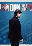Лондонский шпион (2015)