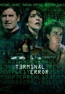 Фатальная ошибка (2002)