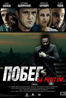 Постер фильма Побег за мечтой (2015)