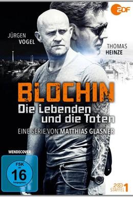 Постер фильма Блохин (2015)