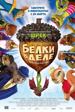 Постер фильма Белки в деле (2015)