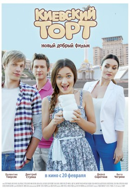 Постер фильма Киевский торт (2014)