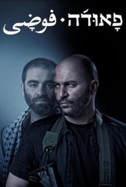 Постер фильма Фауда (2015)