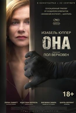 Постер фильма Она (2016)