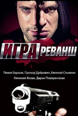 Постер фильма Игра. Реванш (2016)