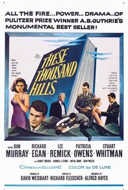 Постер фильма Эти тысячи холмов (1959)