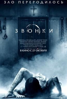 Постер фильма Звонки (2017)