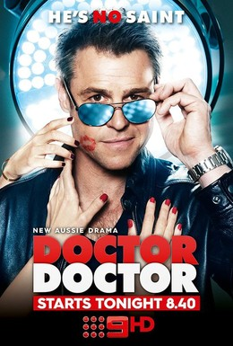 Постер фильма Доктор, доктор (2016)