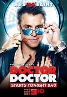 Доктор, доктор (2016)