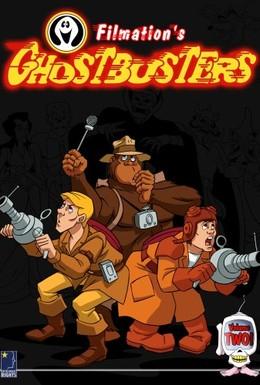 Постер фильма Охотники за привидениями (1986)