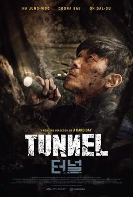 Постер фильма Тоннель (2016)