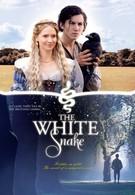 Белая змея (2015)