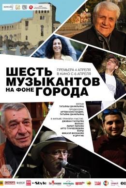 Постер фильма Шесть музыкантов на фоне города (2016)