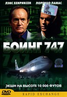 Боинг 747 (2003)