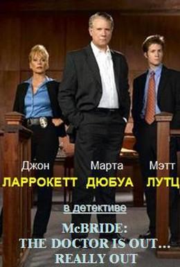 Постер фильма Макбрайд: Врача нет, и никогда не будет (2005)