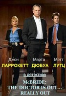 Макбрайд: Врача нет, и никогда не будет (2005)