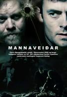 Охотник и жертва (2008)