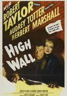 Высокая стена (1947)