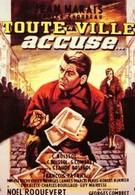 Весь город обвиняет (1956)