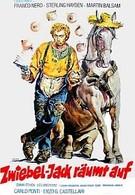 Кольт из луковицы (1975)