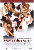 Тщетные усилия любви (2000)