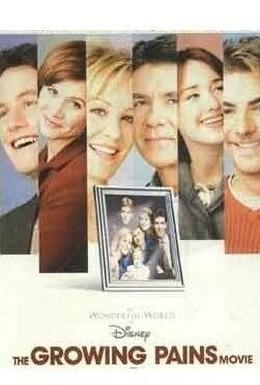 Постер фильма Растущая боль (2000)